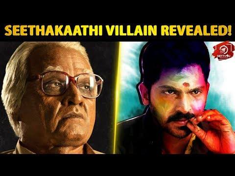 Seethakathi Suspense Out! Balaji Tharaneetharan