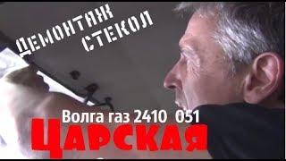 Волга газ 2410 051 ''Царская'' _ Демонтаж стекол #купитьволгу #волгагаз24