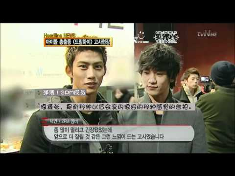 101206.tvN_E_News.Dream_High_2
