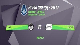 Игры звезд – 2017: Финал, LMS vs LPL. Игра 3.