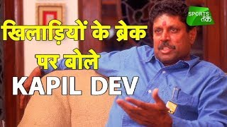 Cricketers can take a break if they don't want to play: Kapil Dev | Sports Tak