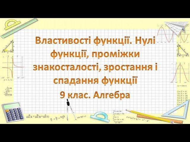 9 клас. Алгебра. Властивості функції. Нулі функції, проміжки знакосталості, зростання і спадання функції
