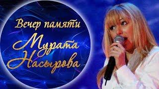 Алёна Апина - Лунные ночи (Вечер памяти Мурата Насырова)