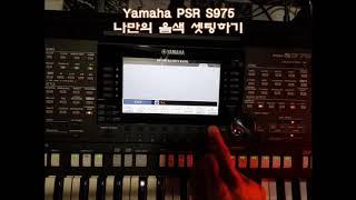 Yamaha PSR S975 음색따로저장하기