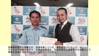 高槻ボランティアグループ「未会(ひつじかい)」紹介VTR 2019mp4