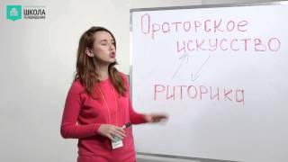 Секреты риторики и ораторского искусства. Искусство речи / VideoForMe - видео уроки