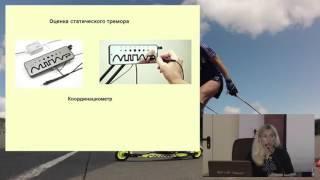 видео Коррекция функционального состояния