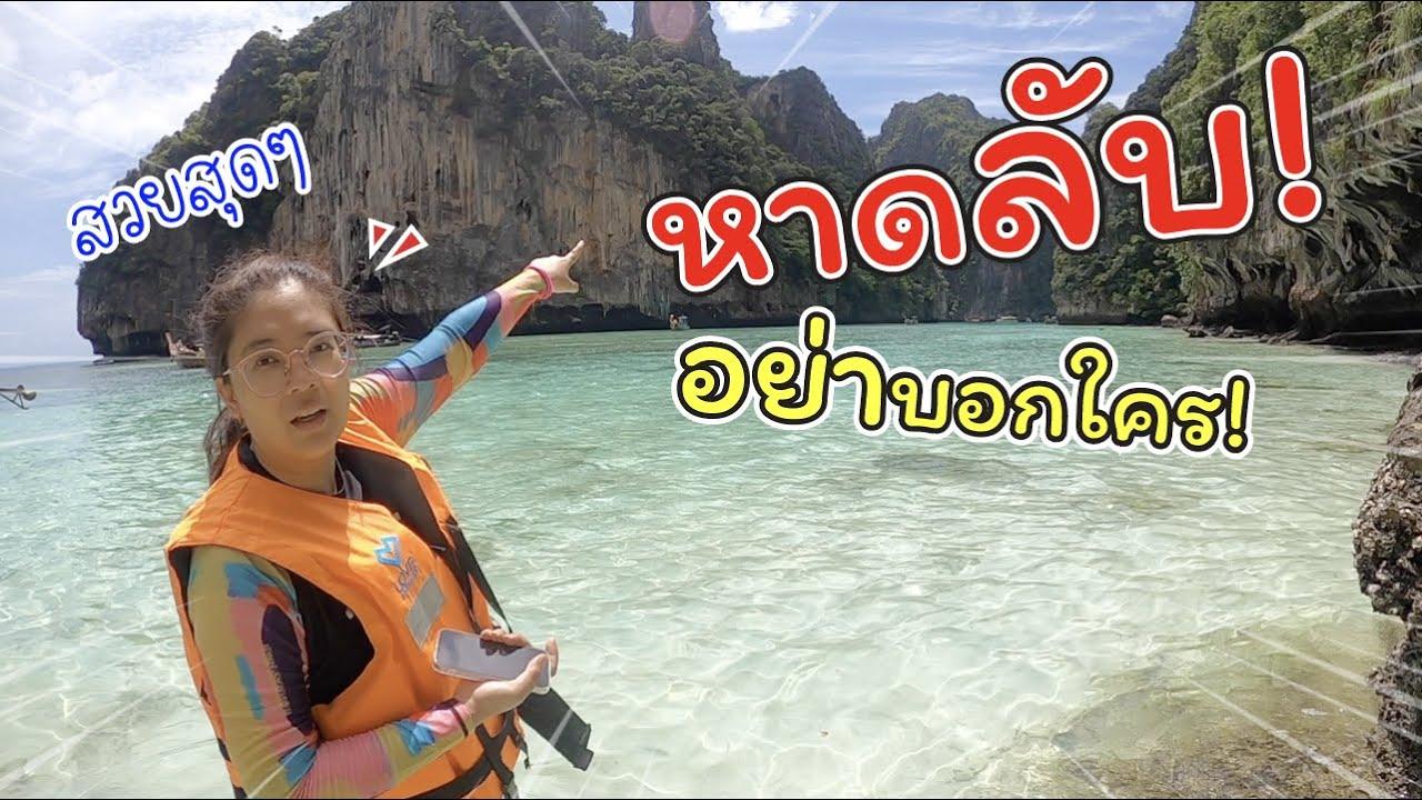 หาดลับ!! สวยสุดๆ จุ๊ๆ รู้แล้วอย่าบอกใคร | Love Andaman | แม่ปูเป้ เฌอแตม Tam Story