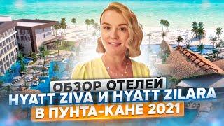 Обзор отелей Hyatt Ziva и Hyatt Zilara Пунта Кана в 2021 Обзор отеля от Доминикана ПРО