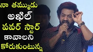 NTR Sensational Speech About Akhil | NTR | Nagarjuna | Telugu Varthalu