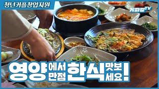 [#청년커플창업지원] 영양에서 영양만점 한식 맛보세요!