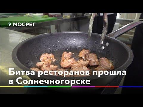 Рестораны Солнечногорска сразились за звание лучшего