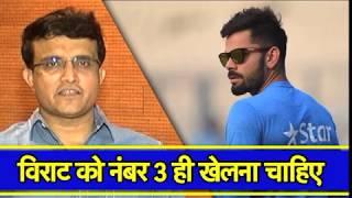 Virat Should Bat On No. 3 Instead Of Raina: Sourav Ganguly    Sports Tak