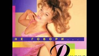 Диана - Не говори, что ты любишь меня (1996)