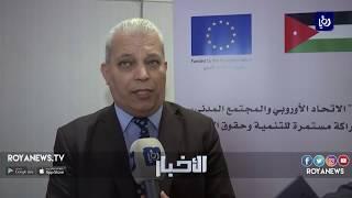 اتفاقيات بقيمة 2.76 مليون يورو لدعم المنظمات في تعزيز حقوق الإنسان والتنمية المستدامة - (26-2-2018)