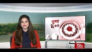 Hindi News Bulletin | हिंदी समाचार बुलेटिन – October 03, 2019 (9 am)