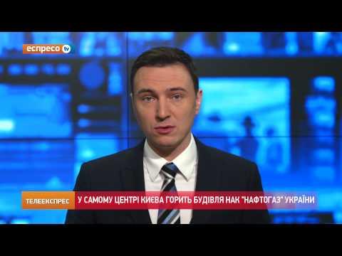 """У центрі Києва горить будівля НАК """"Нафтогаз"""" України"""