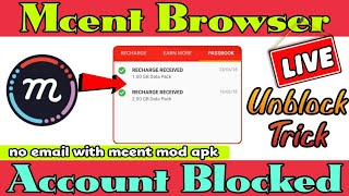 Mcent Browser Account Block    100℅ Mcent account unblocking trick live    INFO TECH HINDI