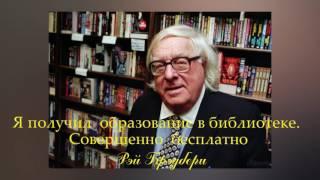 Высказывания  великих людей о библиотеке и книге