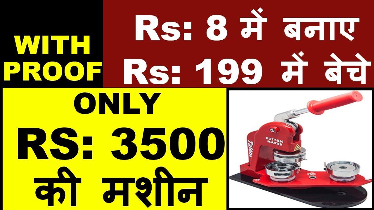 Rs 8में बनाए 199में बेचे, business ideas,small business ...