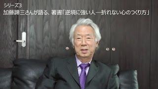 シリーズ3 加藤諦三さんが語る、著書「逆境に強い人―折れない心のつくり方」 thumbnail