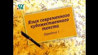 Литературный язык. Передача 1. Общая характеристика современного языка