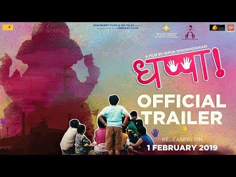 Dhappa | Official Trailer | Nipun Dharmadhikari | 1st Feb 2019 Mp3