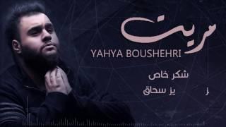 مريت من يمه ولا - يحيى بوشهري 2017 | ما مال قلبي