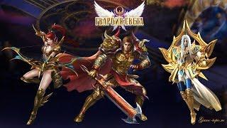 Гвардия Света браузерная игра Omega Zodiac Gameplay