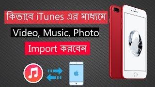 কিভাবে iTunes এর মাধ্যমে Video, Music, Photo Import করবেন iPhones/iPads য়ে thumbnail