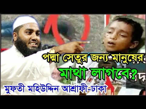 পদ্মা-সেতুর-জন্য-মানুষের-মাথা-লাগবে।mufti-mohiuddin-asrafi-dhaka-01749993694/-hatpakha-media