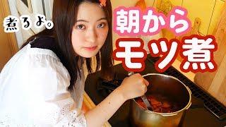 【なぜか】JK朝から絶品もつ煮込みを作って食べる!