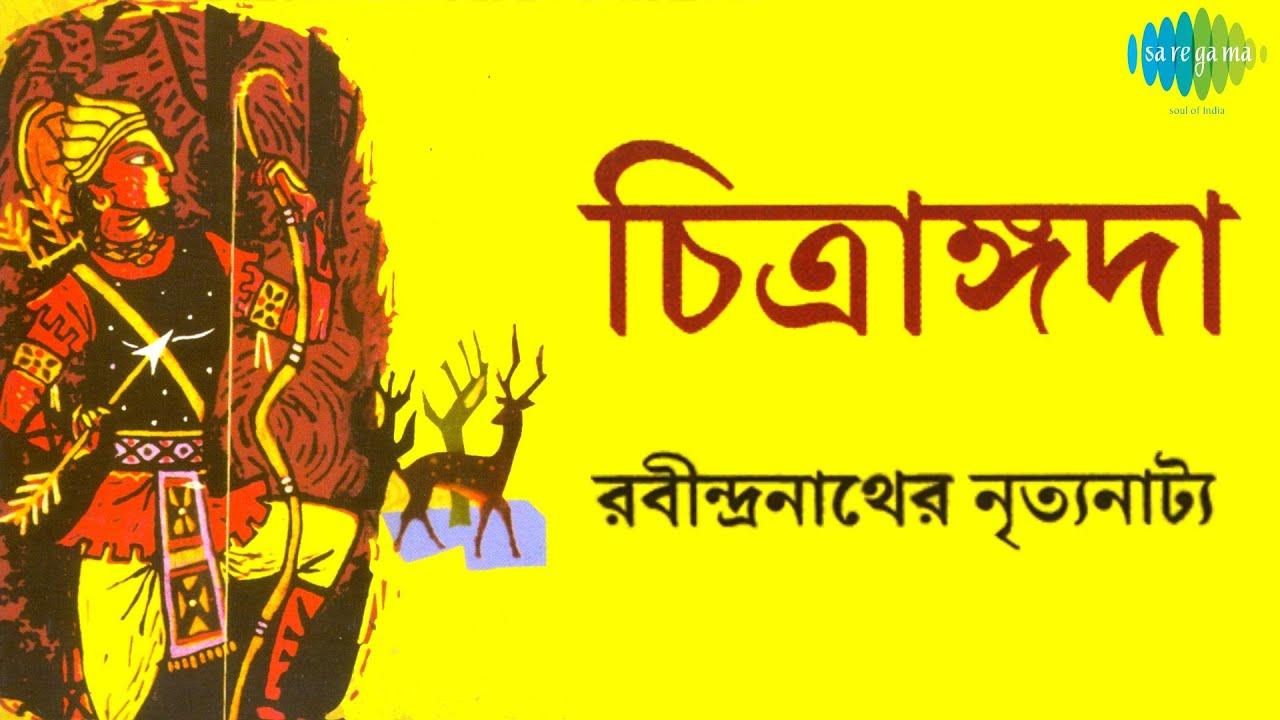 Rabindranath pdf chitrangada tagore
