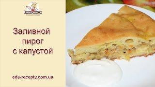 Заливной пирог с капустой, шарлотка с капустой, Priming cabbage pie