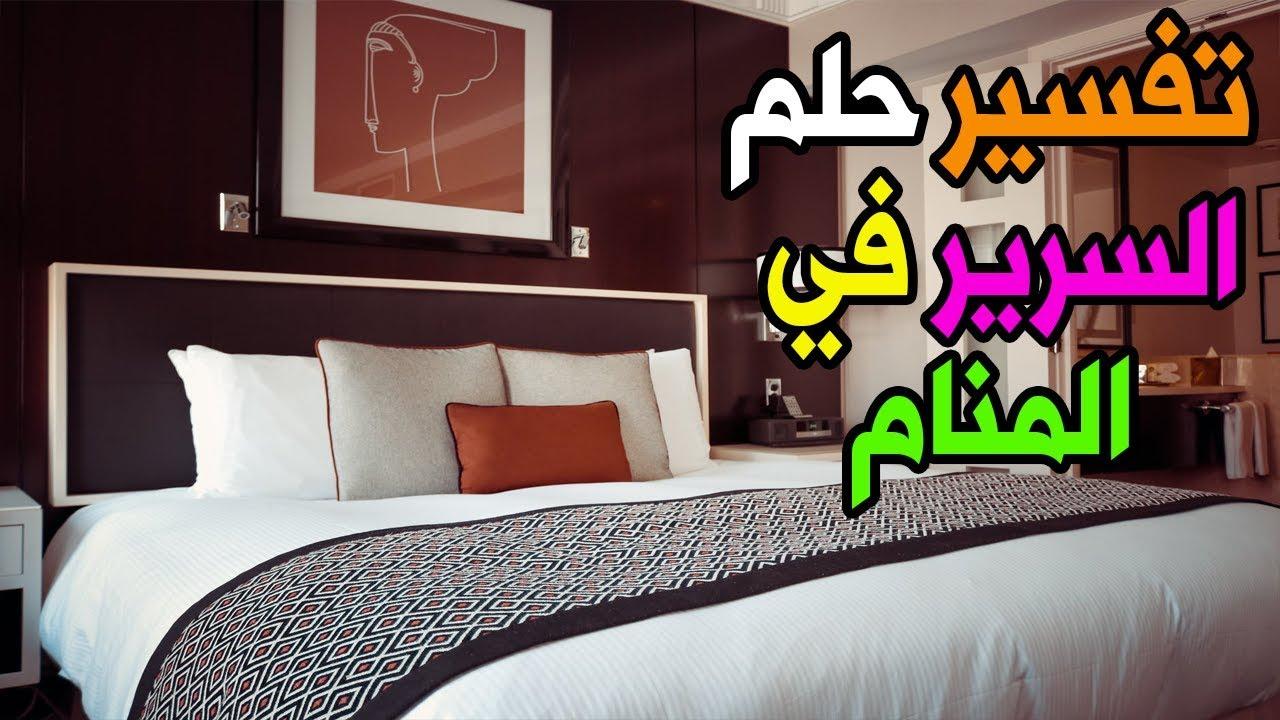 حلم السرير للمتزوجة والعزباء في المنام السرير في المنام للمرأة والرجل حلم السرير الابيض Youtube