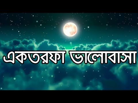 Ektorofa Valobasha | One Sided Love | Bengali Audio Sayings - charu diary
