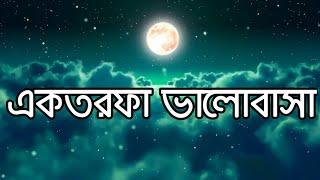 Ektorofa Valobasha | One Sided Love | Bengali Audio Sayings - charu diary