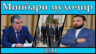 Минбари муҳоҷир   10.06.2020   برنامه منبر مهاجر