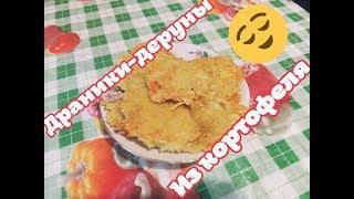 Tirnosia CookMaster #4: Рецепт драников ( дерунов) из картофеля.