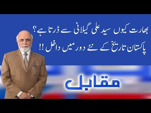 Muqabil With Haroon Ur Rasheed | 16 February 2020 | 92NewsHD
