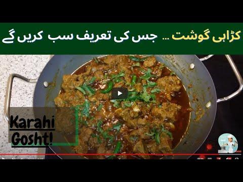 Karahi gosht / Mutton Karahi کڑاہی گوشت...