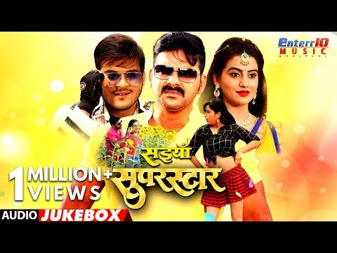 Saiyan Superstar Bhojpuri JukeBox Full Songs 2017 | Pawan Singh, Akshara Singh & Kallu
