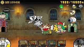 Battle Cats Japan 8.5 Collab 3