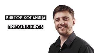 НАНОЧЬ ❘ КОПАНИЦА ❘ СТЕНДАП-ТУР
