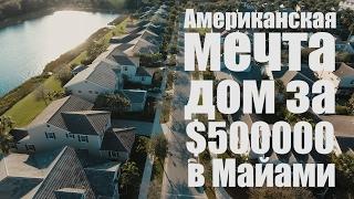 Американская Мечта. 3 Домa За $500,000 в Майами.