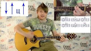 7 Видеоуроки игры на гитаре урок 7 бой с перебором на примере Мое сердце и Лирика