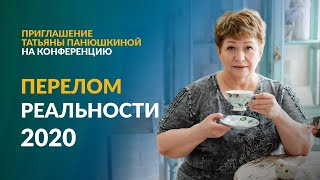 """Приглашение Татьяны Панюшкиной на конференцию """"Перелом реальности 2020"""""""