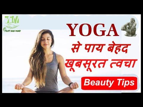 योग से पाएं चमकती त्वचा (Yoga Asana For Glowing Skin)
