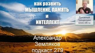 Как развить мышление, память и интеллект - Александр Земляков подкаст 279