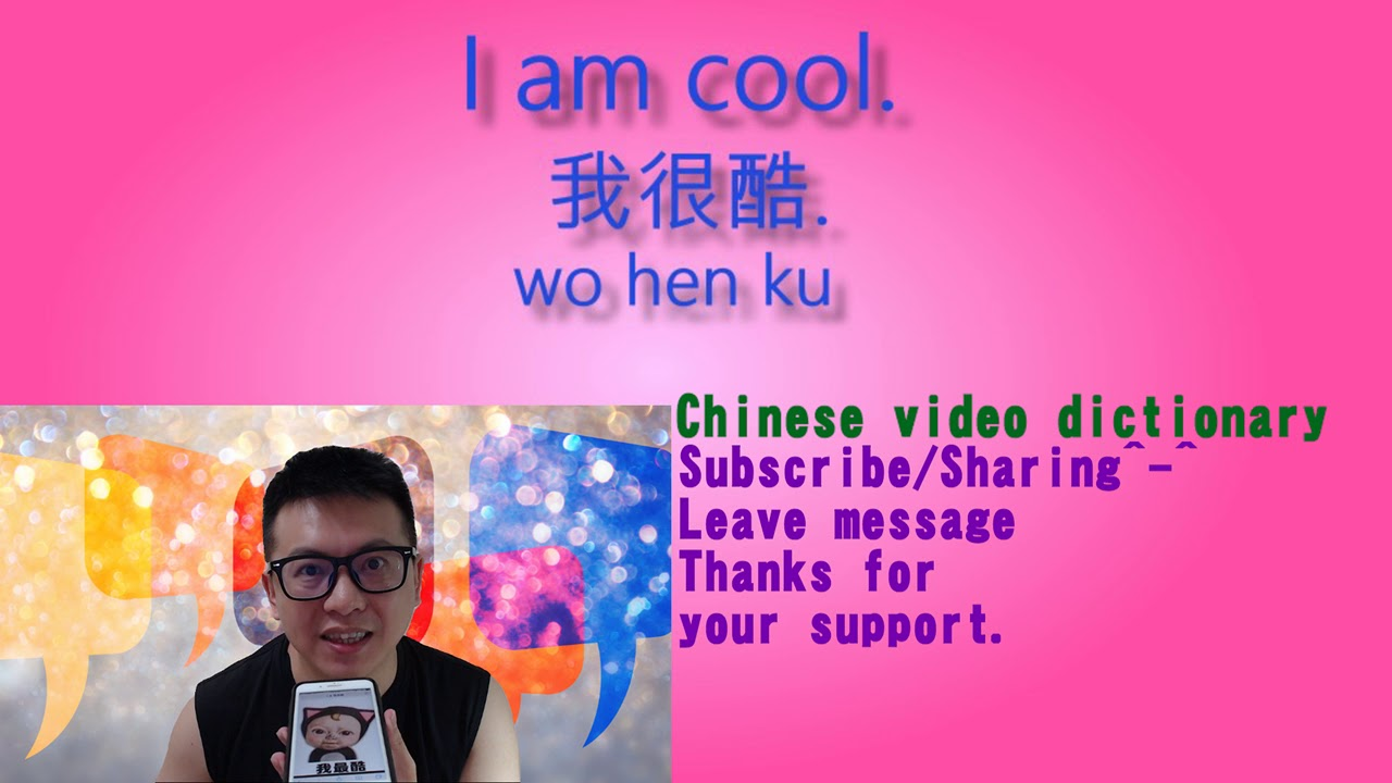 How To Say I Am Cool In Mandarin Chinese Youtube